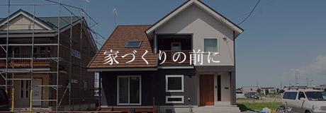 家づくりの前に